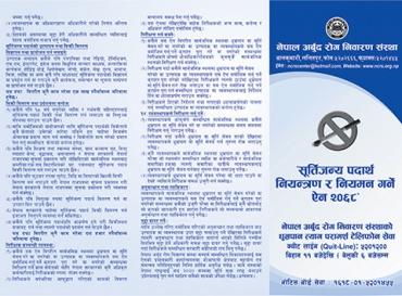 Anti-Tobacco Policies Brochure